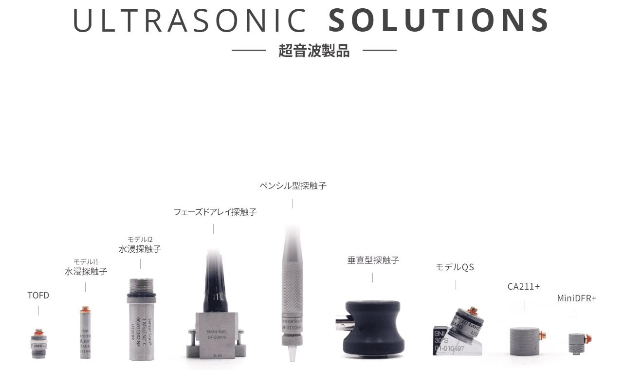 Ultrasonic Solutions 超音波製品